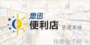 便利店商业管理系统